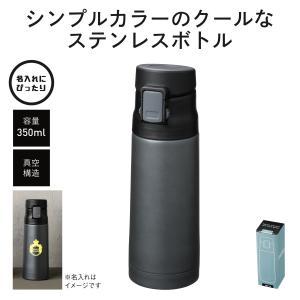 真空ステンレスワンタッチボトル350ml (ブラック) 水筒 マイボトル ノベルティ 販促品 粗品 記念品 景品 プレゼント 名入れ可能商品|sp-gifts