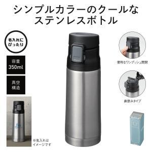 真空ステンレスワンタッチボトル350ml (シルバー) 水筒 マイボトル ノベルティ 販促品 粗品 記念品 景品 プレゼント 名入れ可能商品|sp-gifts