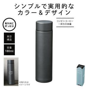 真空ステンレススティックボトル180ml (ブラック) 水筒 マイボトル ノベルティ 販促品 粗品 記念品 景品 プレゼント 名入れ可能商品|sp-gifts