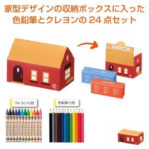 家型ボックス クレヨン&色鉛筆セット 販促品 粗品 記念品 景品 プレゼント 住宅 かわいい おすすめ ギフト カラフル sp-gifts