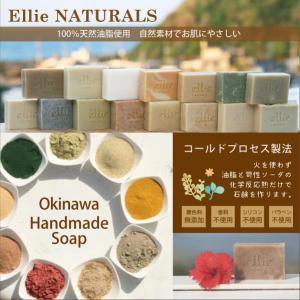 ellie NATURALS 手作り石鹸 沖縄 無添加 石けん ハンドソープ 贈り物 ギフト|sp-gifts