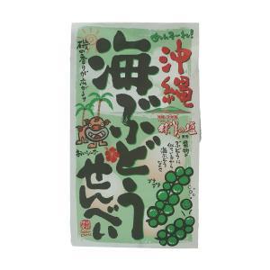 海ぶどうせんべい袋入 沖縄 お土産 販促品 人気 ギフト プレゼント|sp-gifts