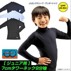 SALE 名入れOK(クリックポスト200円OK)Jr.7cmタワーネックアンダーシャツ9分袖[ジュニア用]DRY-FIT 野球アンダーシャツ、ゴルフウェアのインナーに|sp-kid