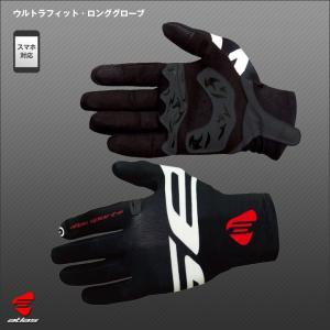 (クリックポスト200円OK)[ATLAS]ウルトラフィット・ロンググローブ(サイクリング長指グローブ、フルフィンガー、自転車用手袋) sp-kid