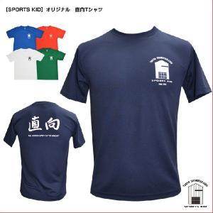 (メール便200円OK)SPORTS KID オリジナル 直向Tシャツ|sp-kid