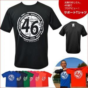 (メール便送料無料)太陽のおじさんサポート スポーツTシャツ|sp-kid