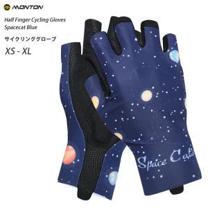 Monton[モントン]ハーフフィンガー・サイクリンググローブ SpaceCat 自転車用手袋指切り(クリックポストOK) sp-kid