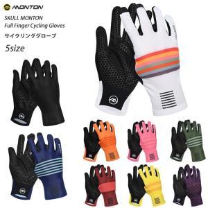Monton[モントン]フルフィンガー・サイクリング・グローブ自転車用手袋長指[Skull](クリックポスト200円OK)|sp-kid