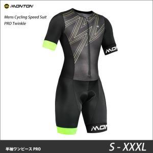 Monton[モントン]半袖ワンピースPROモデル[半袖サイクリングスピードスーツ/自転車レース]Twinkle 取り寄せ品|sp-kid
