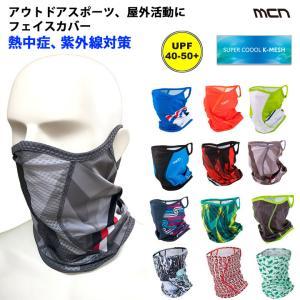 夏の機能性ファブリック、Skin-Breezeと、メッシュを組み合わせた、フェイスマスクです。 伸縮...