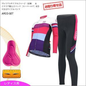 <取り寄せ限定上下セット長袖>mcnプレミアムサイクルジャージ&イタリア製パッド付き9分丈サイクルパンツセット女性用ARCO|sp-kid