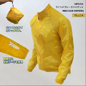 売り切りセール40%OFF(クリックポスト200円OK)mcn HiPORAウインドブレークジャケットYELLOW 自転車、ランニングやウォーキングに。ウインドブレーカー|sp-kid