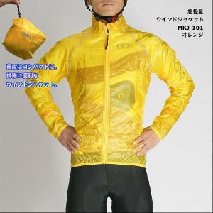 (クリックポスト200円OK)MCN SPORTS 超軽量ウインドジャケット(オレンジ)|sp-kid