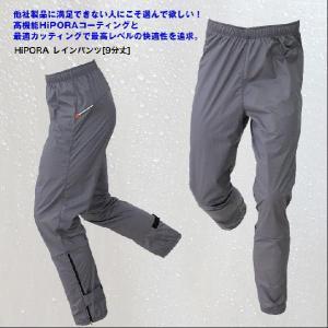 mcn HiPORAレインパンツ[9分丈](自転車、ランニングなどの雨対策。レインウェア)(クリックポスト200円OK)|sp-kid