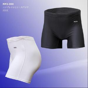 (クリックポスト200円OK)MCN SPORTS コンプレッション・スパッツ(2分丈)(レギンス・タイツ)|sp-kid