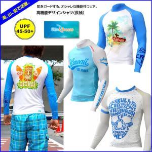 (クリックポスト200円OK)mcn 高機能デザインシャツ(長袖) ラッシュガードやタウン着に クール 夏用 吸汗吸水速乾、メンズレディース 長袖|sp-kid