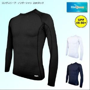 (クリックポストOK)mcnロングスリーブ・アンダーシャツ[2cmネック]クール 夏用 吸汗吸水速乾、メンズレディース長袖ウェア、野球・ゴルフ・テニス|sp-kid