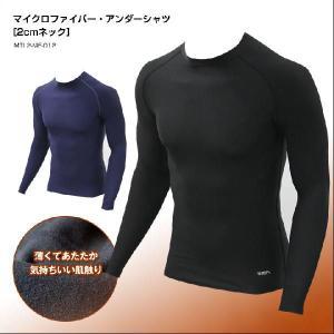 (クリックポスト200円OK)MCN SPORTS 裏起毛マイクロファイバー・アンダーシャツ[2cmネック]スポーツウェア、野球・ゴルフ・テニスなどに|sp-kid