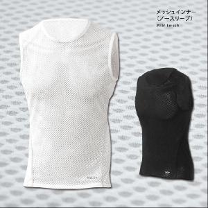 (クリックポスト200円OK)MCN SPORTS メッシュインナー(ノースリーブ)スポーツ用インナー クール 夏用 吸汗吸水速乾|sp-kid