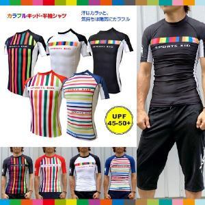 (クリックポストOK)mcn カラフルキッド・半袖シャツ(マルチメッシュ機能性シャツ)<br>トレーニング・ランニングなどのスポーツ、タウン着に|sp-kid