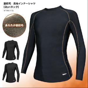 (クリックポスト200円OK)mcn 裏起毛 長袖インナーシャツ[2cmネック]|sp-kid
