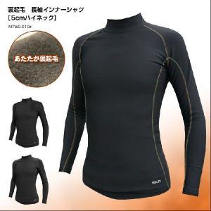 (クリックポスト200円OK)mcn 裏起毛 長袖インナーシャツ[5cmハイネック]ランニング、ウインタースポーツに冬用シャツ|sp-kid