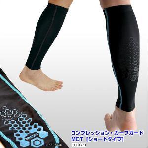(2点までクリックポスト200円OK)MCN SPORTS コンプレッション・カーフガードMCT[ショートタイプ]筋肉疲労に(滑り止めシリコンなし)左右一足分|sp-kid