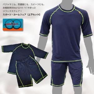 名入れOK MCN SPORTS スポーツ・ルームウェア[上下セット]パジャマにも、部屋着にも、スポーツにも。リラックスウェア(S〜3XL、5XL)|sp-kid