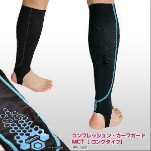 (2点までクリックポスト200円OK)MCN SPORTS コンプレッション・カーフガードMCT[ロングタイプ]筋肉疲労にコンプレッションインナー|sp-kid
