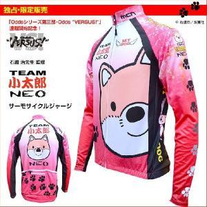 (独占・限定)「チーム小太郎NEO」サーモサイクルジャージ(長袖)ロングスリーブ|sp-kid