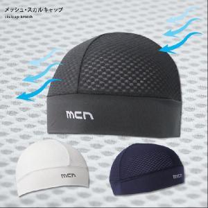 (3点までクリックポストOK)mcn 吸汗速乾メッシュ・スカルキャップ(頭の汗止めにヘルメットや帽子のインナーアンダーキャップ)クール 夏用 吸汗吸水速乾|sp-kid