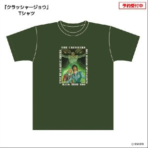 (独占・限定販売)安彦良和「クラッシャージョウ」表紙画コレクション 半袖Tシャツ(悪霊都市ククル(下))|sp-kid