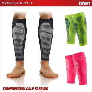 SALE(クリックポスト200円OK)titan-タイタン- コンプレッション・カーフガード(プレゼントにも。)|sp-kid