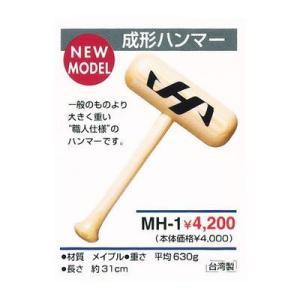ハタケヤマ グラブハンマー MH-1!
