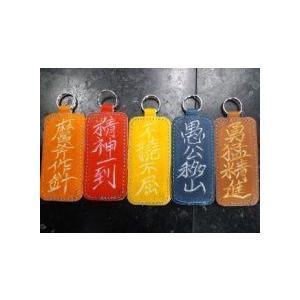 グラブ革製 四文字熟語キーリング名前と両面彫り!合気道|sp-mikuni0595