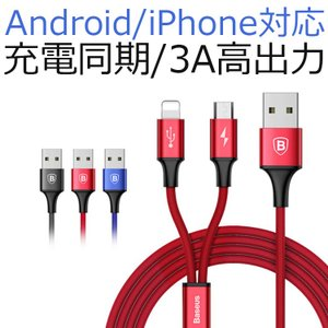 2in1 充電ケーブル iPhoneX iPhone8 iPhone7 Plus 急速 3A 出力ラ...