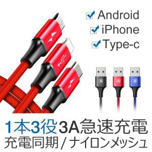 3in1 充電ケーブル iPhone11 Pro Max iPhoneX XS Max iPhone...