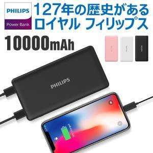 モバイルバッテリー 10000mAh 大容量 軽量 スマホ充電器 iPhone アンドロイド スマホ...