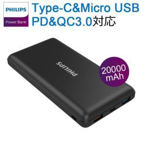 モバイルバッテリー フィリップス  20000mAh 超大容量 QC3.0 PD 急速充電 軽量 2...