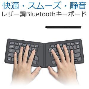 Bluetooth キーボード ワイヤレス キーボード 無線 折りたたみ式 コンパクト 持ち運びやす...