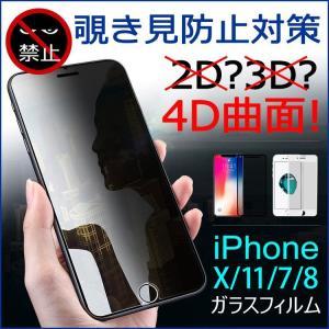 iPhone 覗き見防止フィルム 保護フィルム ガラスフィルム iPhone11 Pro iPhon...