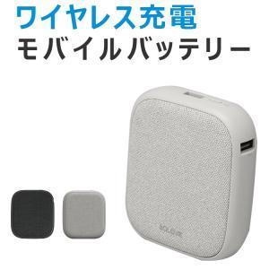 【PSEマーク付】モバイルバッテリー 10000mAh 軽量 コンパクト ワイヤレス 充電器 急速充...