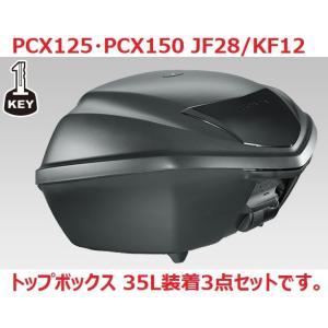 10'〜13' PCX125・PCX150 JF28/KF12 トップボックス 35L:ワン・キー・システムタイプ 装着3点セット ホンダ純正 sp-shop