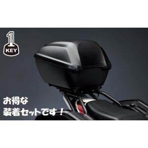 14'〜CB1300SF/SB SC54型 トップボックス(トップケース)35L  ワン・キー・システム装着セット ホンダ純正|sp-shop