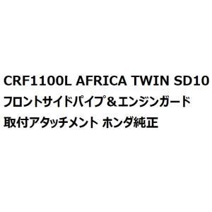 CRF1100L SD10 アフリカツイン・アドベンチャースポーツ/ES共通 フロントサイドパイプ&エンジンガード取付アタッチメント ホンダ純正|sp-shop