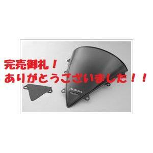 12'〜16' CBR1000RR SC59 ハイウインドスクリーン ホンダ純正【当店在庫あり】|sp-shop
