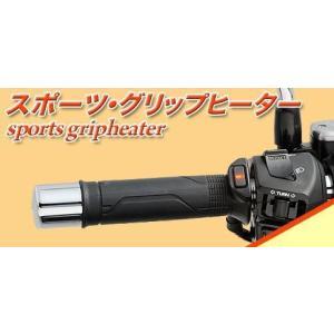 10'〜CB1300SF/SB SC54 スポーツ・グリップヒーター&取付アタッチメントSET ホンダ純正|sp-shop