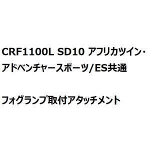 CRF1100L SD10 アフリカツイン・アドベンチャースポーツ/ES共通 フォグランプ取付アタッチメント ホンダ純正|sp-shop