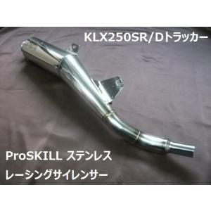 限定1点!プロスキル KLX250SR(01'〜)/D-Tracker 用 ステンレス FOURレーシングサイレンサー【当店在庫あり】|sp-shop