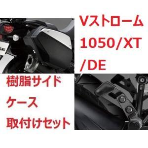 20'〜 Vストローム1050/XT EF11M 樹脂サイドケース 取付けセット スズキ純正【当店在庫あり】|sp-shop